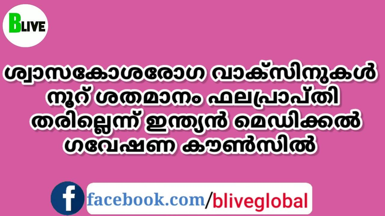 ശ്വാസകോശരോഗ വാക്സിനുകൾ നൂറ് ശതമാനം ഫലപ്രാപ്തി തരില്ലെന്ന് ഇന്ത്യൻ മെഡിക്കൽ ഗവേഷണ കൗൺസിൽ