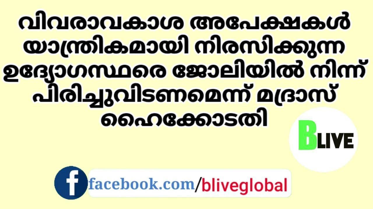 വിവരാവകാശ അപേക്ഷകൾ യാന്ത്രികമായി നിരസിക്കുന്ന ഉദ്യോഗസ്ഥരെ ജോലിയിൽ നിന്ന് പിരിച്ചുവിടണമെന്ന് മദ്രാസ് ഹൈക്കോടതി