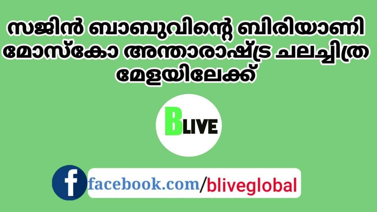 സജിൻ ബാബുവിൻ്റെ ബിരിയാണി മോസ്കോ അന്താരാഷ്ട്ര ചലച്ചിത്ര മേളയിലേക്ക്