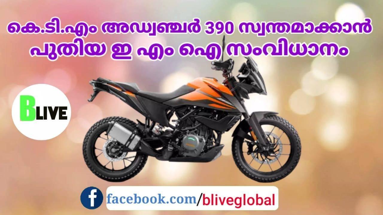 കെ.ടി.എം അഡ്വഞ്ചര് 390 സ്വന്തമാക്കാൻ പുതിയ ഇ എം ഐ സംവിധാനം