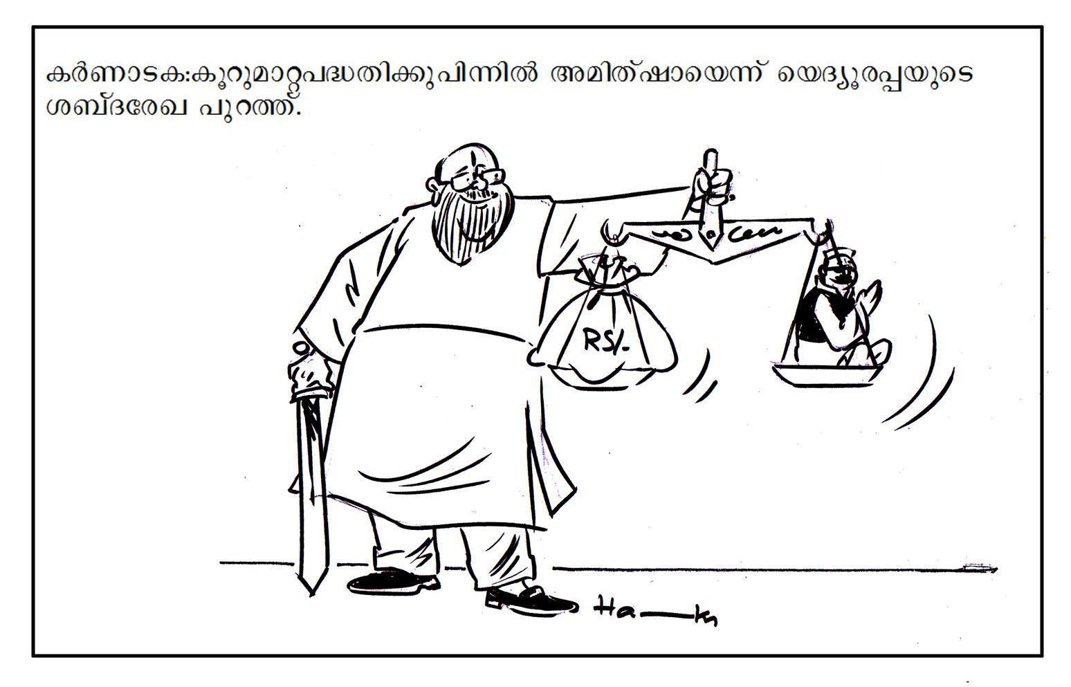 കർണാടക: കൂറുമാറ്റ പദ്ധതിക്കു പിന്നിൽ അമിത് ഷാ എന്ന് യെദ്യൂരപ്പ