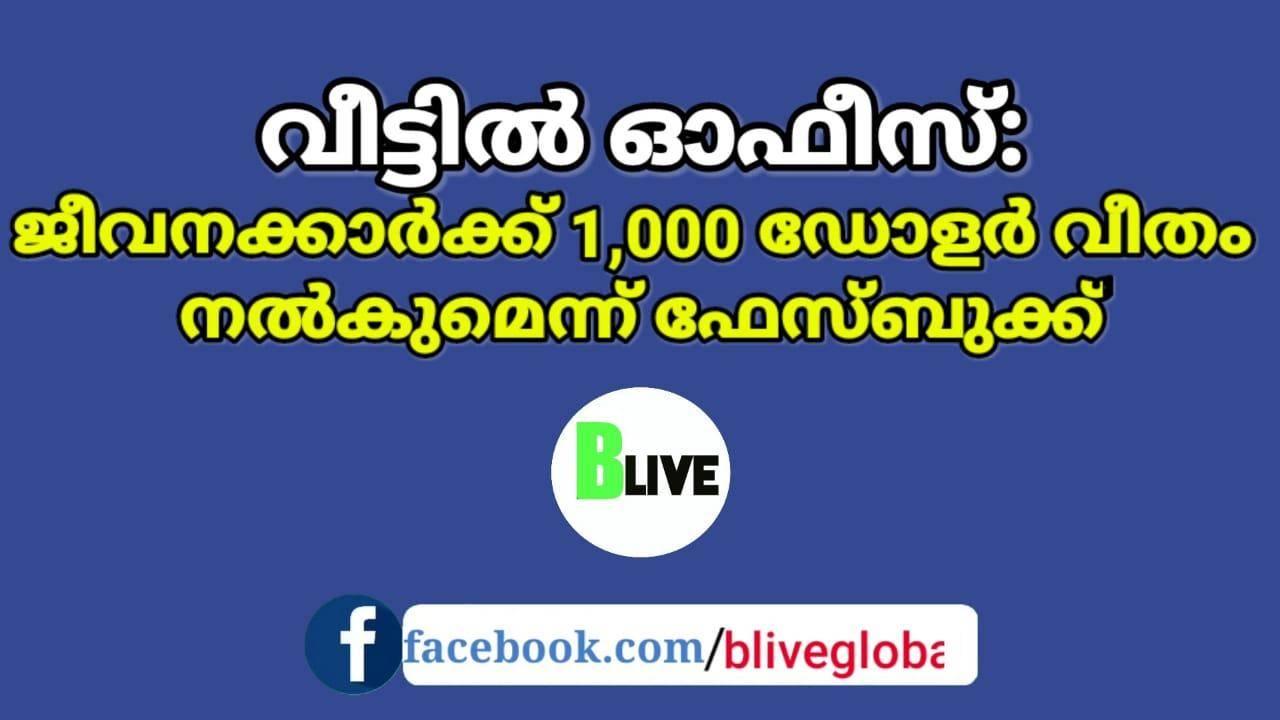 വീട്ടില് ഓഫീസ്: ജീവനക്കാര്ക്ക് 1,000 ഡോളര് വീതം നല്കുമെന്ന് ഫേസ്ബുക്ക്