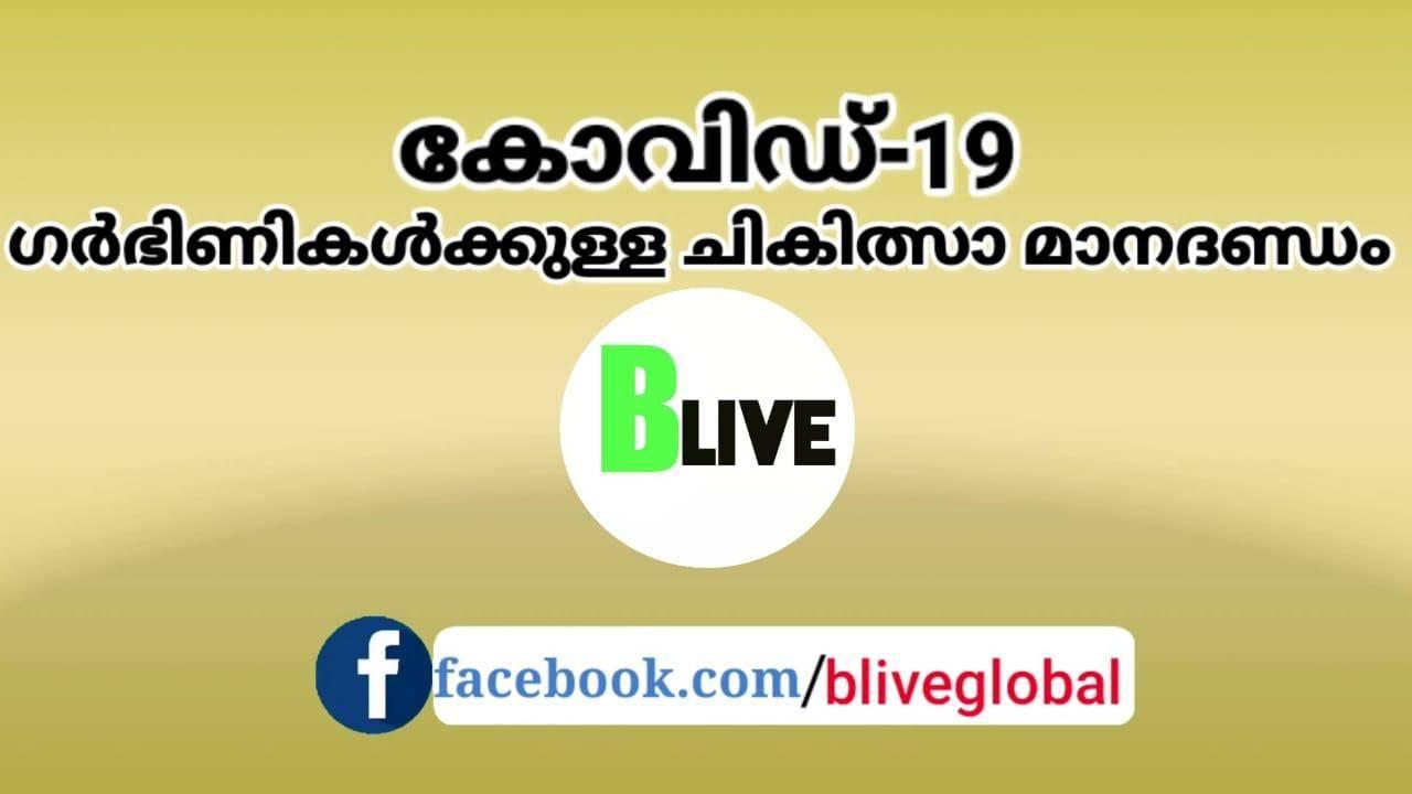 കോവിഡ് 19: ഗർഭിണികൾക്കുള്ള ചികിത്സാ മാനദണ്ഡം