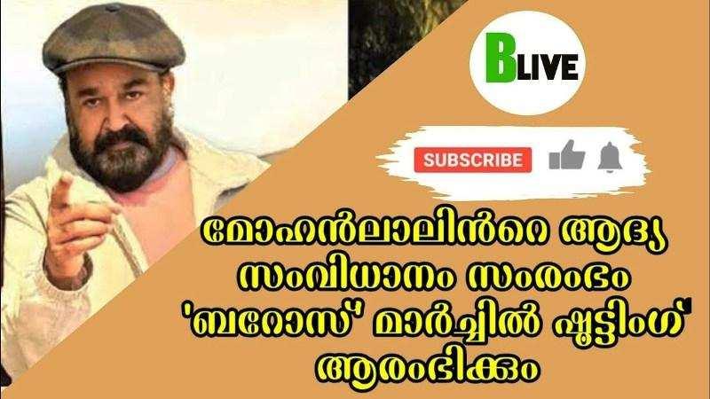 മോഹൻലാലിൻറെ ആദ്യ സംവിധാനം സംരംഭം 'ബറോസ്' മാർച്ചിൽ ഷൂട്ടിംഗ് ആരംഭിക്കും