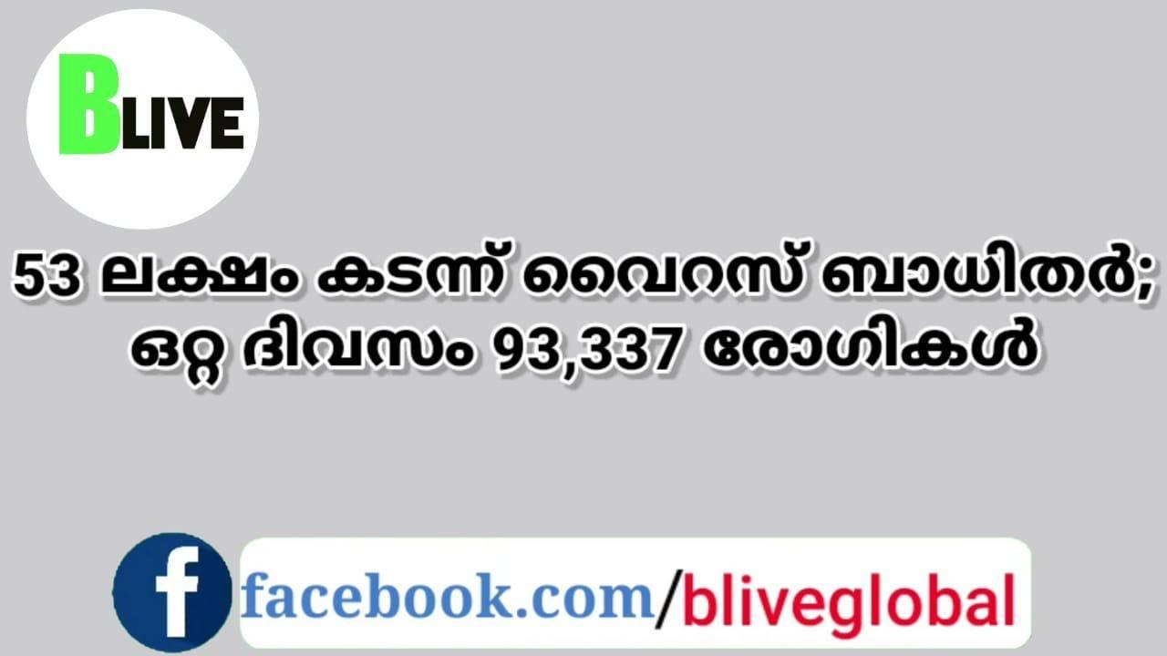 53 ലക്ഷം കടന്ന് വൈറസ് ബാധിതർ; ഒറ്റ ദിവസം 93,337 രോഗികൾ