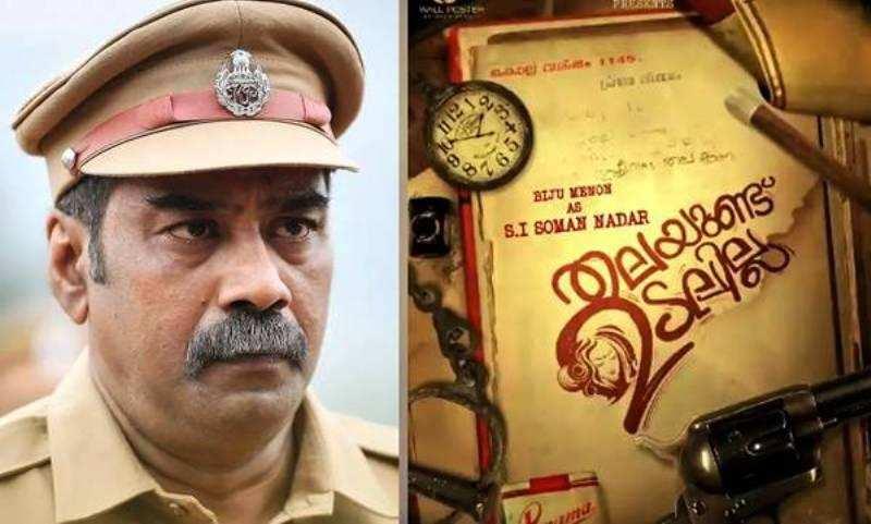ബിജു മേനോൻ ചിത്രം 'തലയുണ്ട് ഉടലില്ല'യുടെ മോഷൻ പോസ്റ്റർ പുറത്തിറങ്ങി