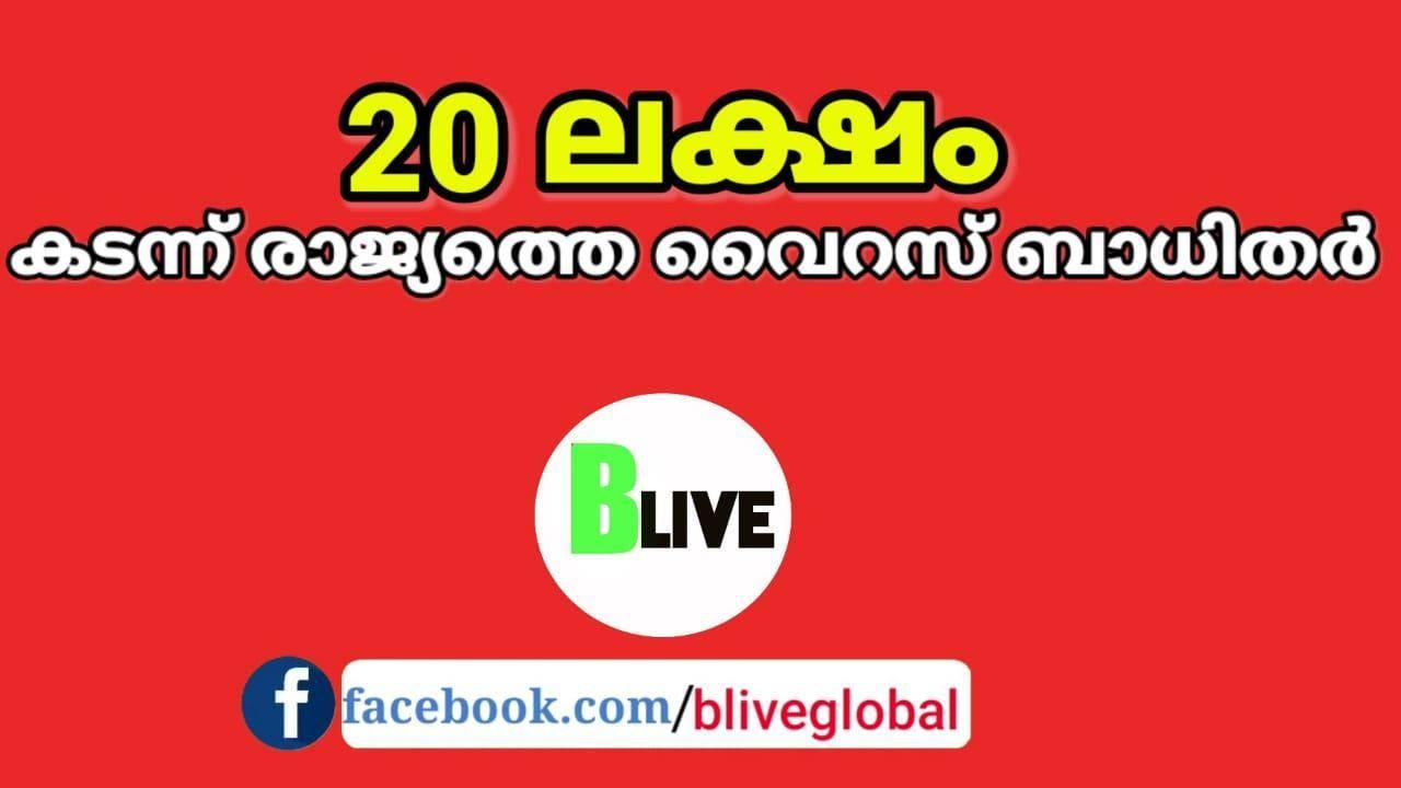 20 ലക്ഷം കടന്ന് രാജ്യത്തെ വൈറസ് ബാധിതർ