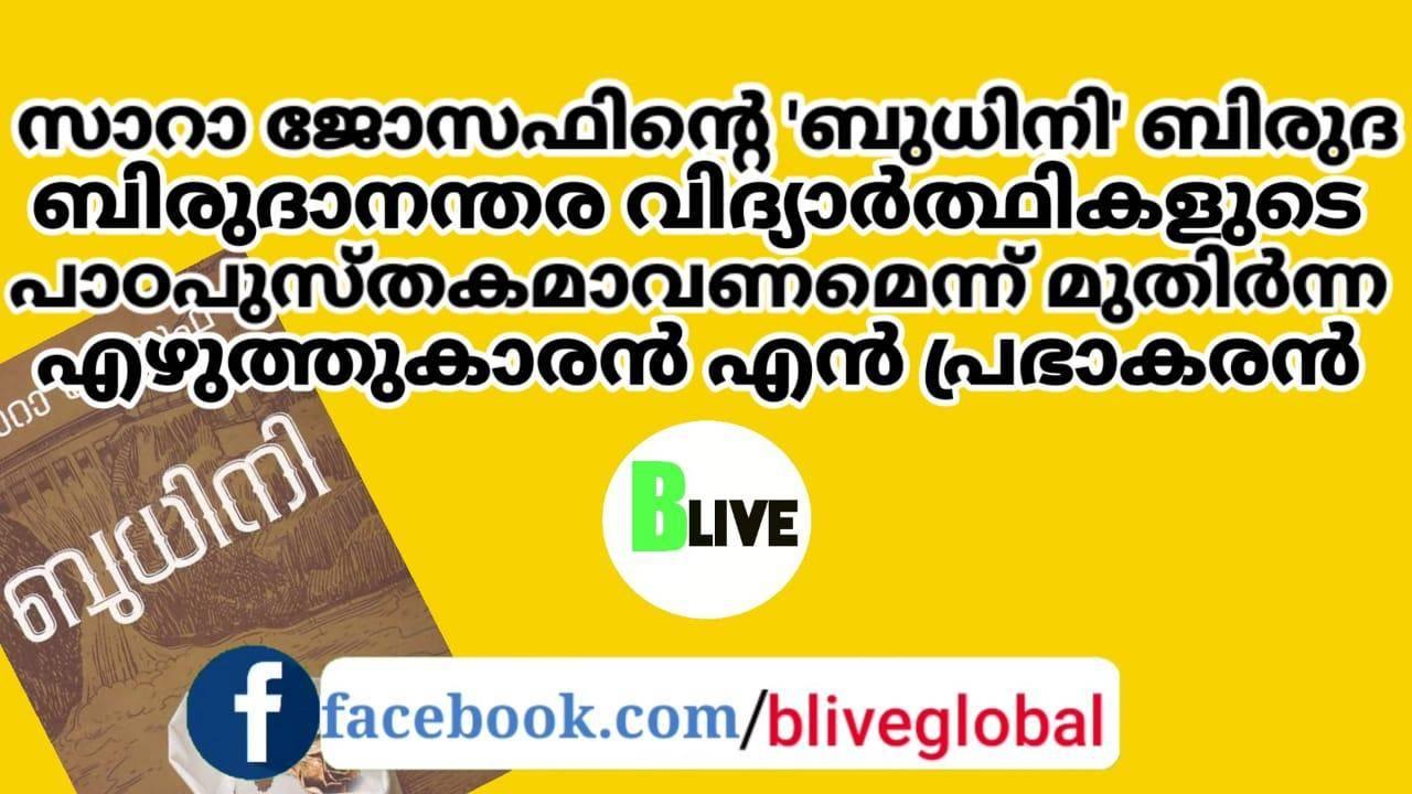 സാറാ ജോസഫിൻ്റെ 'ബുധിനി'  ബിരുദ ബിരുദാനന്തര വിദ്യാർഥികളുടെ പാഠപുസ്തകമാവണമെന്ന് മുതിർന്ന എഴുത്തുകാരൻ എൻ പ്രഭാകരൻ