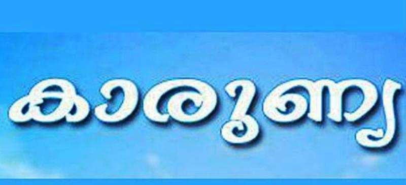 കാരുണ്യ ആരോഗ്യ സുരക്ഷാ പദ്ധതി 3 മാസത്തേക്ക് കൂടി നീട്ടി