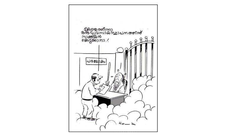 വ്യവസായ സ്ഥാപനത്തിന് സാങ്ക്ഷൻ കൊടുക്കാനാ…