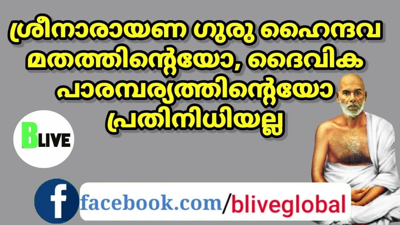 ശ്രീനാരായണ ഗുരു ഹൈന്ദവ മതത്തിന്റെയോ, വൈദിക പാരമ്പര്യത്തിന്റെയോ പ്രതിനിധിയല്ല
