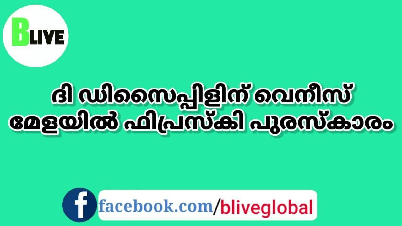 ദി ഡിസൈപ്പിളിന് വെനീസ് മേളയിൽ ഫിപ്രസ്കി പുരസ്കാരം