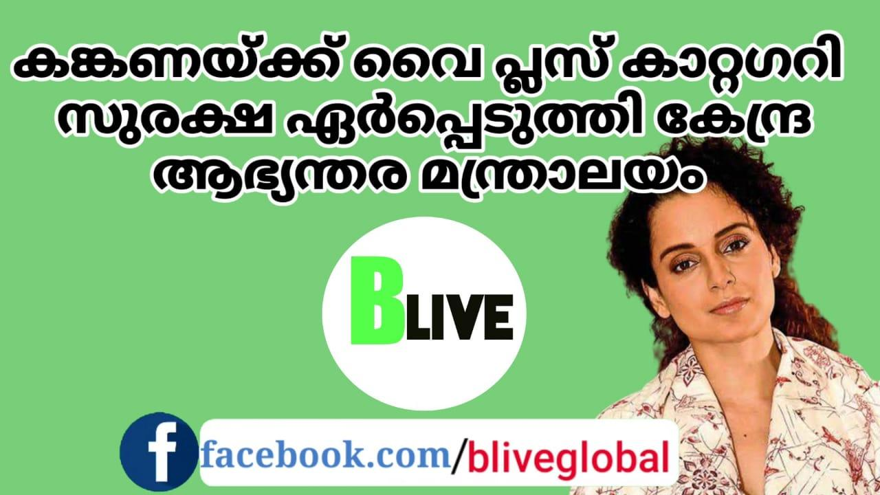കങ്കണ റണൗതിന് വൈ പ്ലസ് കാറ്റഗറി സുരക്ഷ ഏർപ്പെടുത്തി കേന്ദ്ര ആഭ്യന്തര മന്ത്രാലയം